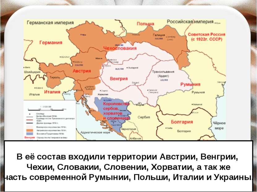 В её состав входили территории Австрии, Венгрии, Чехии, Словакии, Словении, Х...