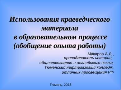 Использования краеведческого материала в образовательном процессе (обобщение ...
