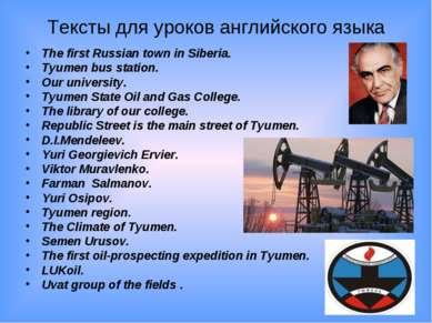 Тексты для уроков английского языка The first Russian town in Siberia. Tyumen...
