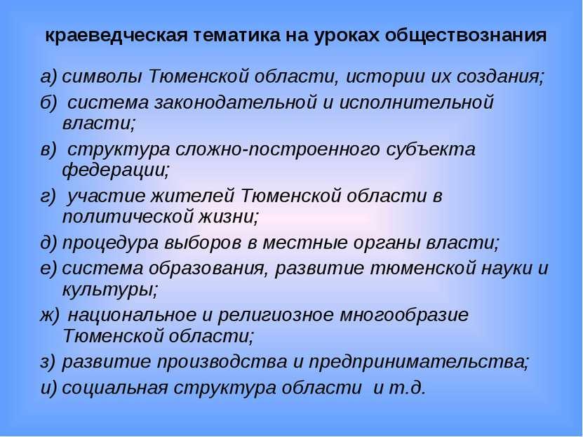 краеведческая тематика на уроках обществознания а) символы Тюменской области,...