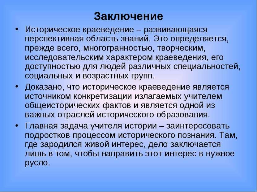 Заключение Историческое краеведение – развивающаяся перспективная область зна...