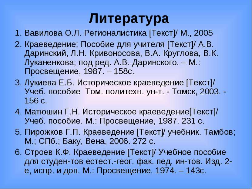 Литература 1. Вавилова О.Л. Регионалистика [Текст]/ М., 2005 2. Краеведение: ...