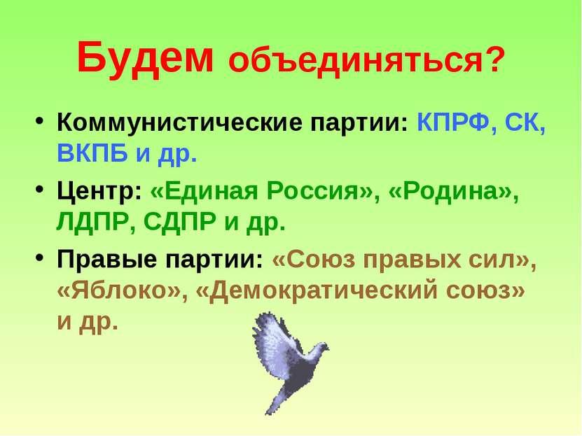 Будем объединяться? Коммунистические партии: КПРФ, СК, ВКПБ и др. Центр: «Еди...