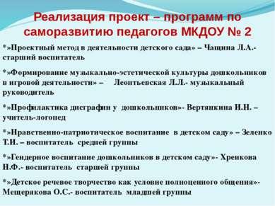 Реализация проект – программ по саморазвитию педагогов МКДОУ № 2 *»Проектный ...