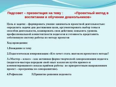 Педсовет – презентация на тему : «Проектный метод в воспитании и обучении дош...