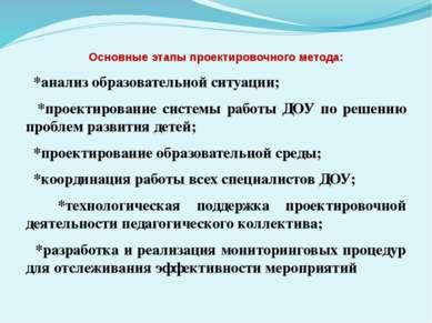 Основные этапы проектировочного метода: *анализ образовательной ситуации; *пр...