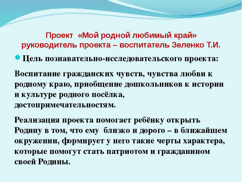 Проект «Мой родной любимый край» руководитель проекта – воспитатель Зеленко Т...