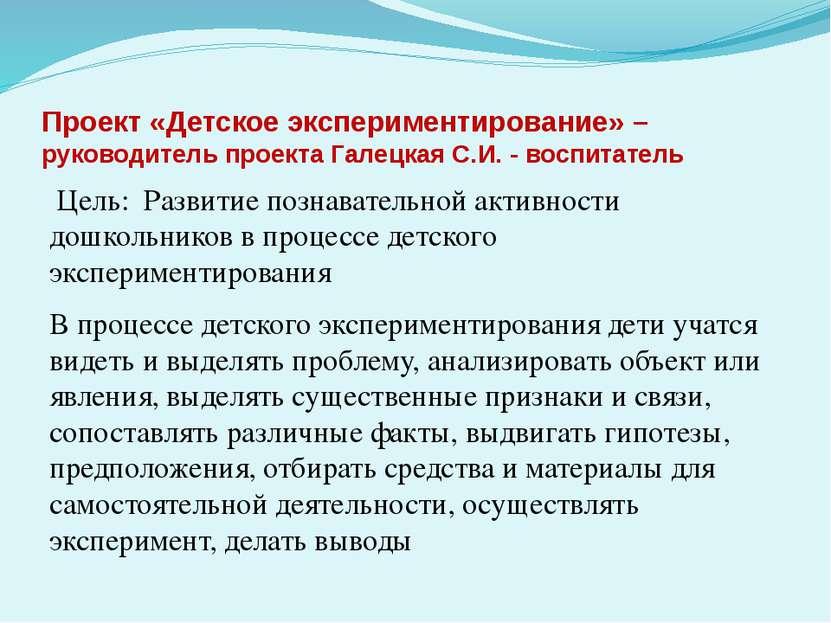 Проект «Детское экспериментирование» – руководитель проекта Галецкая С.И. - в...