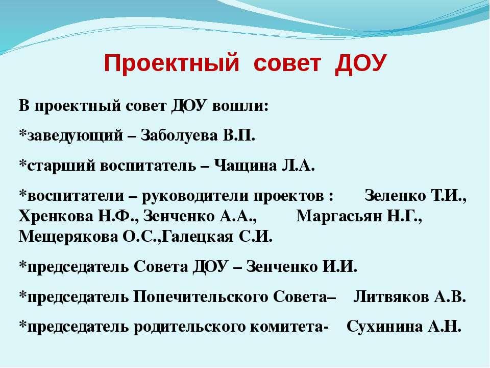 Проектный совет ДОУ В проектный совет ДОУ вошли: *заведующий – Заболуева В.П....