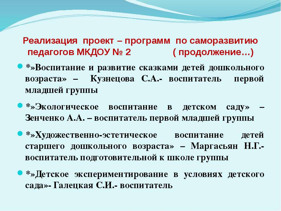 Реализация проект – программ по саморазвитию педагогов МКДОУ № 2 ( продолжени...