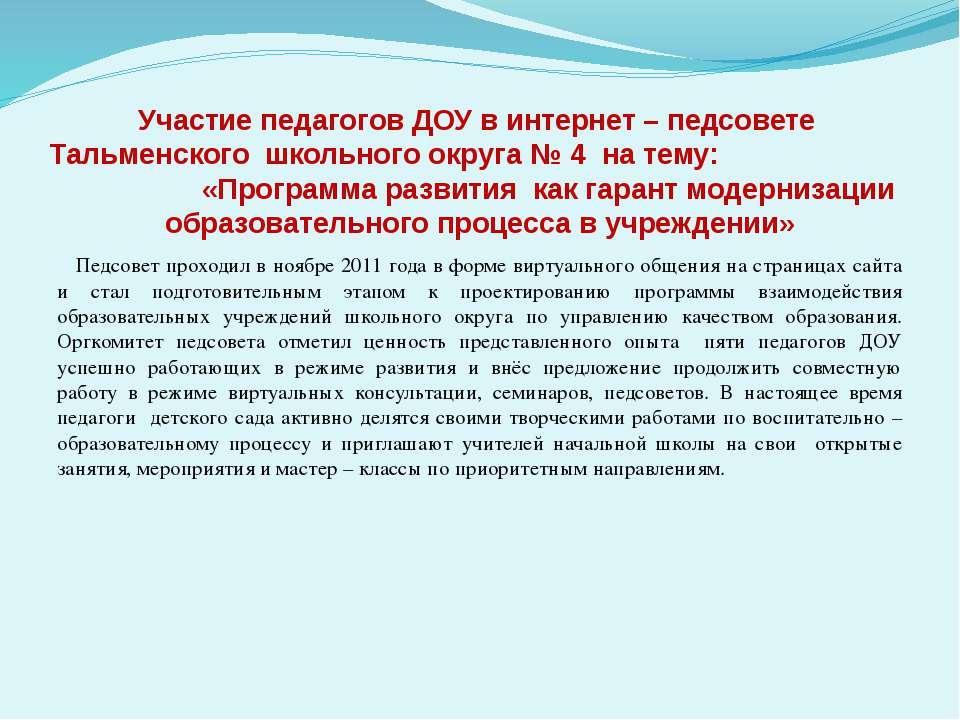 Участие педагогов ДОУ в интернет – педсовете Тальменского школьного округа № ...