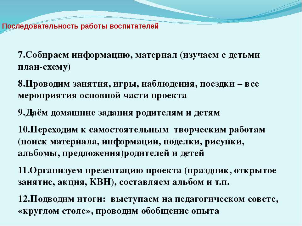 Последовательность работы воспитателей 7.Собираем информацию, материал (изуча...