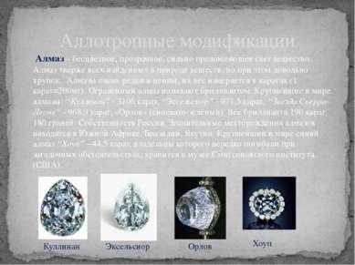 Аллотропные модификации Алмаз – бесцветное, прозрачное, сильно преломляющее ...