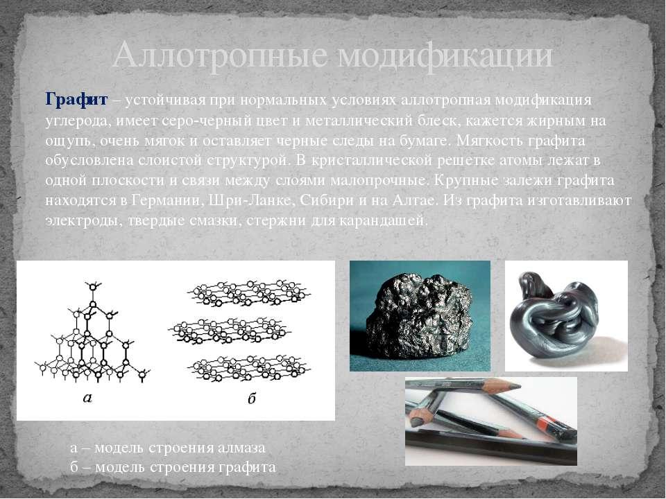 Аллотропные модификации Графит – устойчивая при нормальных условиях аллотропн...