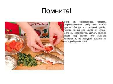 Помните! Если вы собираетесь готовить фаршированную рыбу или любое другое блю...