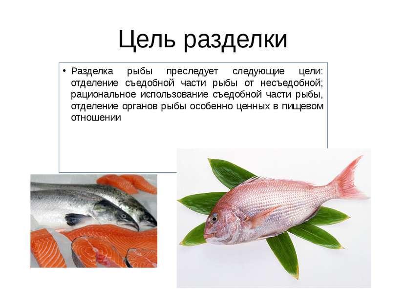 Цель разделки Разделка рыбы преследует следующие цели: отделение съедобной ча...