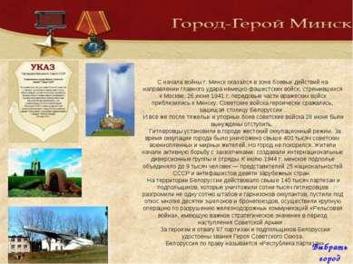 С начала войны г. Минск оказался в зоне боевых действий на направлении главно...