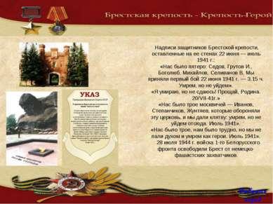 Надписи защитников Брестской крепости, оставленные на ее стенах 22 июня — июл...