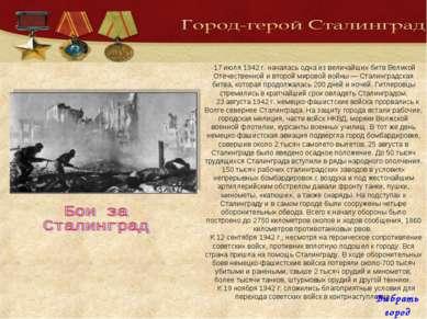 17 июля 1942 г. началась одна из величайших битв Великой Отечественной и втор...