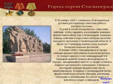 К 19 ноября 1942 г. сложились благоприятные условия для перехода советских во...