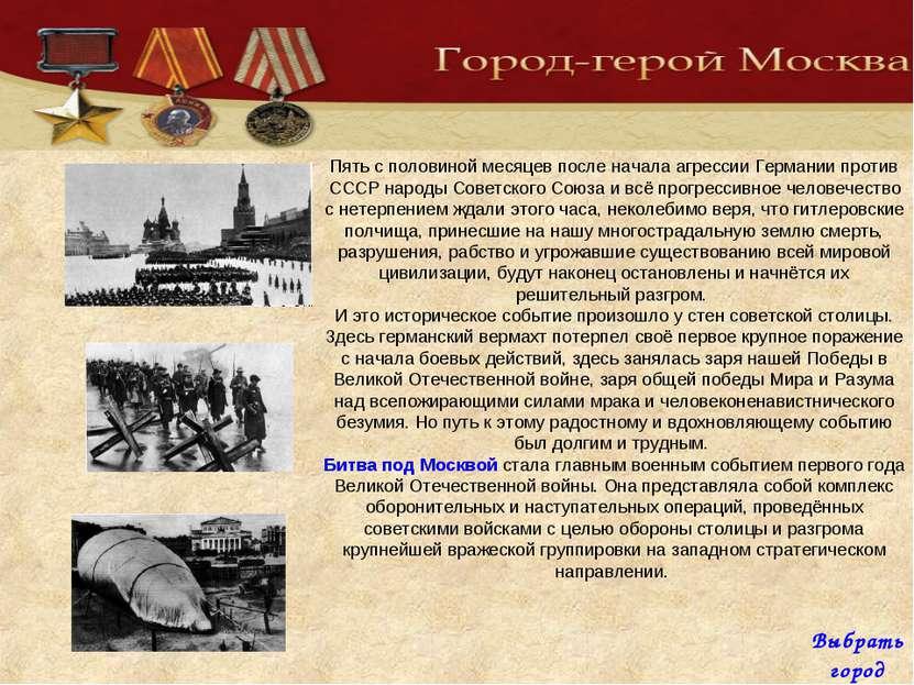 Пять с половиной месяцев после начала агрессии Германии против СССР народы Со...