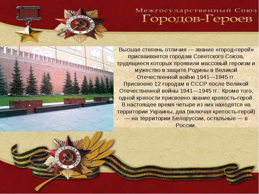 Высшая степень отличия — звание «город-герой» присваивается городам Советског...