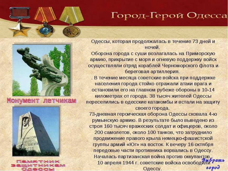 5 августа 1941 г. началась героическая оборона Одессы, которая продолжалась в...