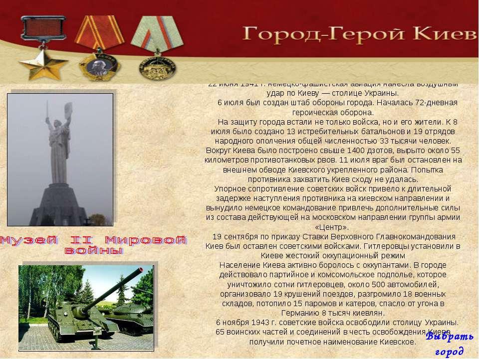 22 июня 1941 г. немецко-фашистская авиация нанесла воздушный удар по Киеву — ...
