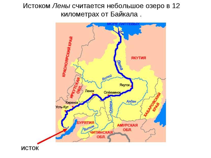 исток Истоком Лены считается небольшое озеро в 12 километрах от Байкала .