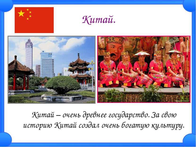 Китай. Китай – очень древнее государство. За свою историю Китай создал очень ...