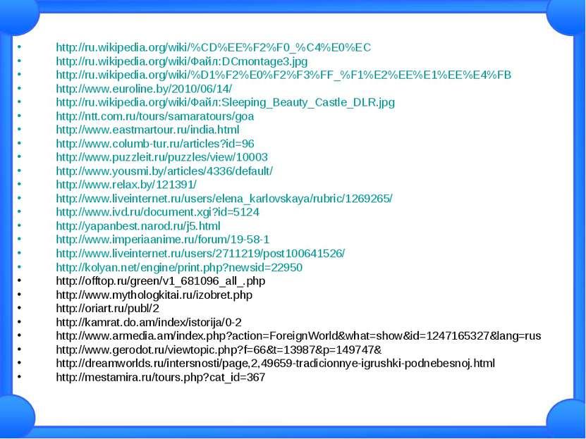 http://ru.wikipedia.org/wiki/%CD%EE%F2%F0_%C4%E0%EC http://ru.wikipedia.org/w...