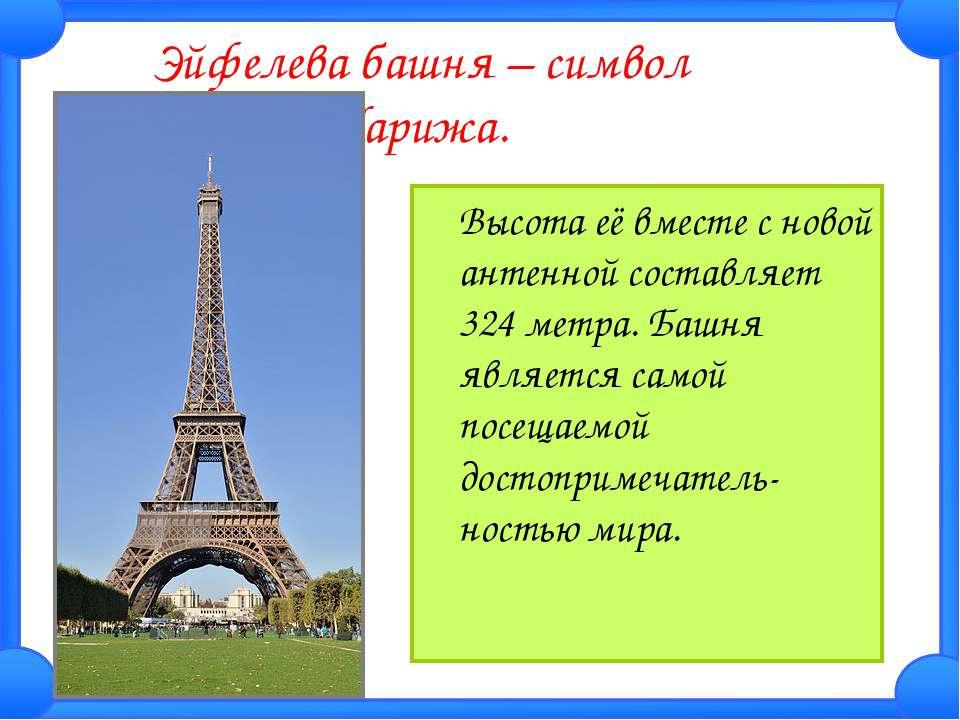 Эйфелева башня – символ Парижа. Высота её вместе с новой антенной составляет ...
