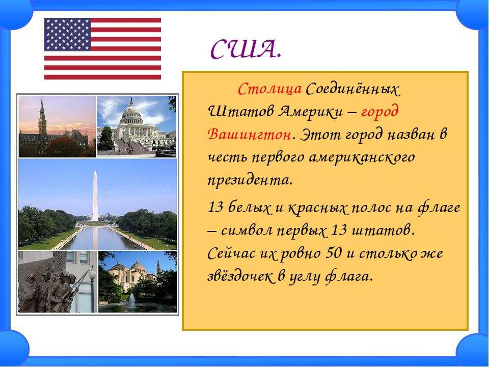 США. Столица Соединённых Штатов Америки – город Вашингтон. Этот город назван ...
