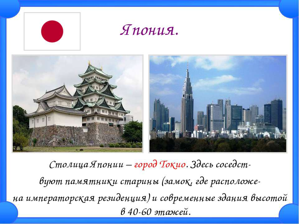 Япония. Столица Японии – город Токио. Здесь соседст- вуют памятники старины (...