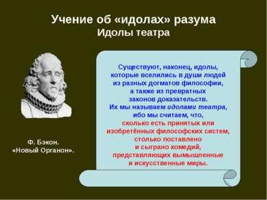 Учение об «идолах» разума Идолы театра Существуют, наконец, идолы, которые вс...