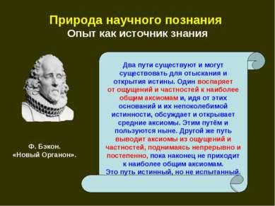Природа научного познания Опыт как источник знания Два пути существуют и могу...