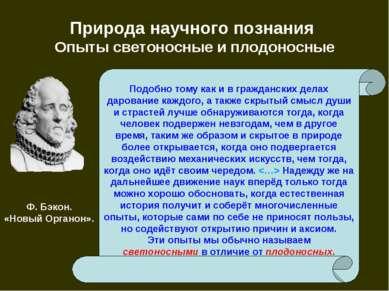 Природа научного познания Опыты светоносные и плодоносные Подобно тому как и ...