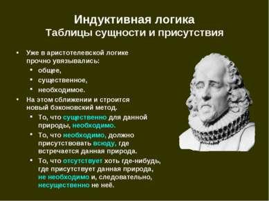 Индуктивная логика Таблицы сущности и присутствия Уже в аристотелевской логик...
