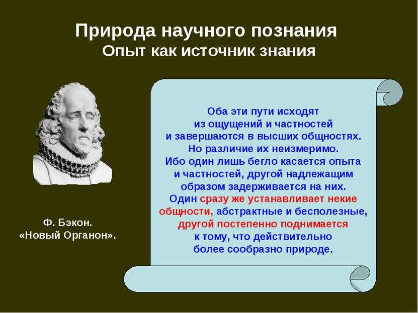 Природа научного познания Опыт как источник знания Оба эти пути исходят из ощ...