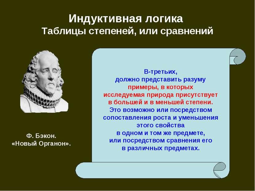 Индуктивная логика Таблицы степеней, или сравнений Ф. Бэкон. «Новый Органон»....