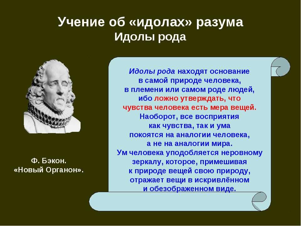 Учение об «идолах» разума Идолы рода Идолы рода находят основание в самой при...