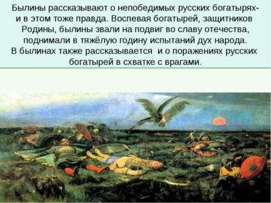 Былины рассказывают о непобедимых русских богатырях- и в этом тоже правда. Во...