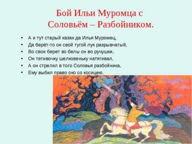 Бой Ильи Муромца с Соловьём – Разбойником. А и тут старый казак да Илья Муром...