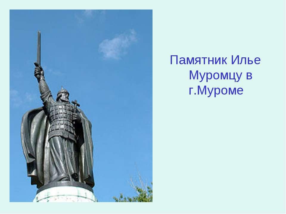 Памятник Илье Муромцу в г.Муроме