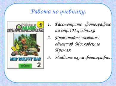 Работа по учебнику. Рассмотрите фотографию на стр.101 учебника Прочитайте наз...