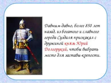 Давным-давно, более 850 лет назад, из богатого и славного города Суздаля прис...