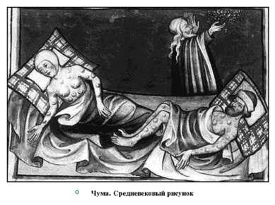 Чума. Средневековый рисунок