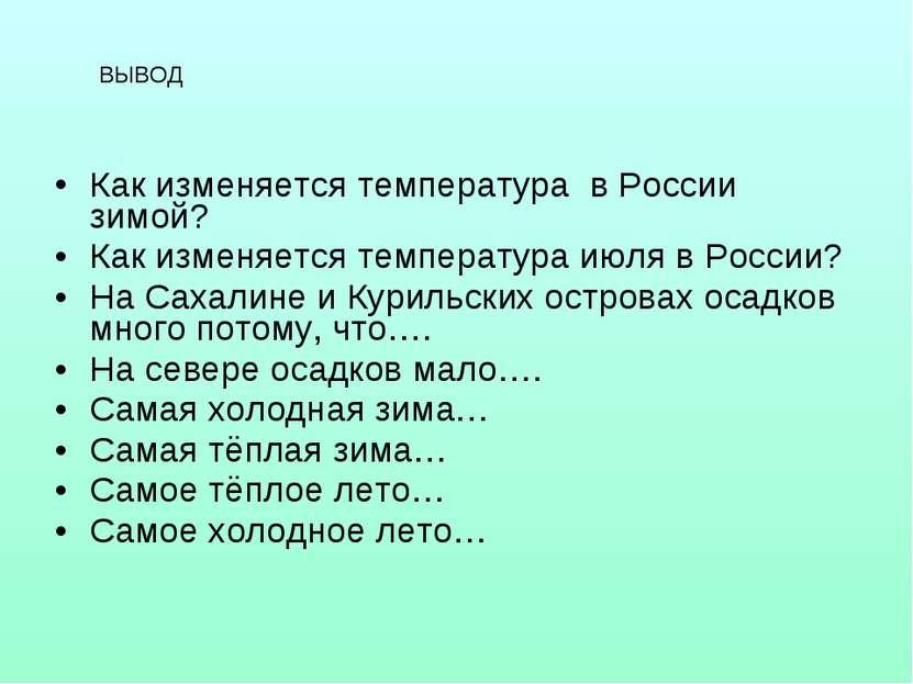 Как изменяется температура в России зимой? Как изменяется температура июля в ...