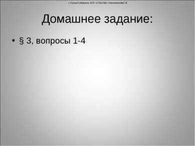 Домашнее задание: § 3, вопросы 1-4 г.Усолье-Сибирское, МОУ «СОШ №2», Масленни...