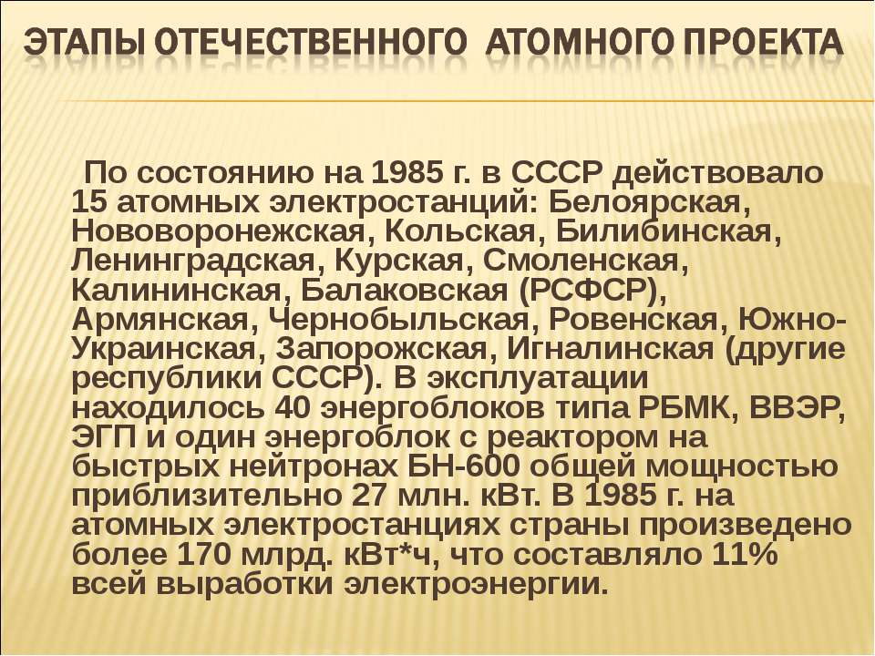 По состоянию на 1985 г. в СССР действовало 15 атомных электростанций: Белоярс...
